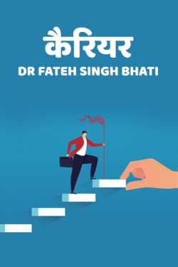 Career by Dr Fateh Singh Bhati in Hindi