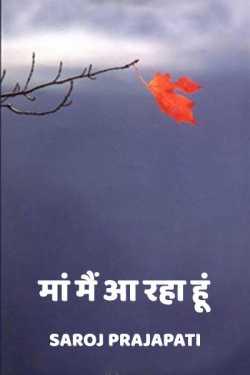 Maa me aa raha hu by Saroj Prajapati in Hindi