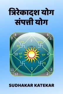 त्रिरेकादश योग - संपत्ती योग मराठीत Sudhakar Katekar