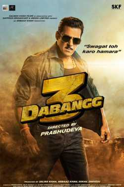 DABANGG 3 FILM REVIEW by Mayur Patel in Hindi