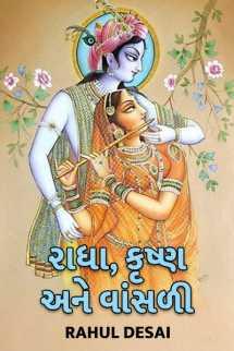 Rahul Desai દ્વારા રાધા, કૃષ્ણ અને વાંસળી ગુજરાતીમાં
