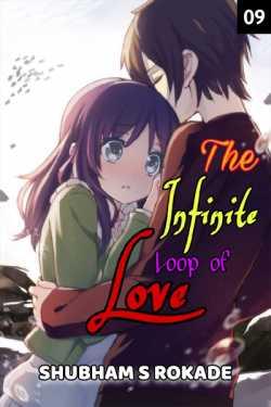 The Infinite Loop of Love - 9 by Shubham S Rokade in Marathi