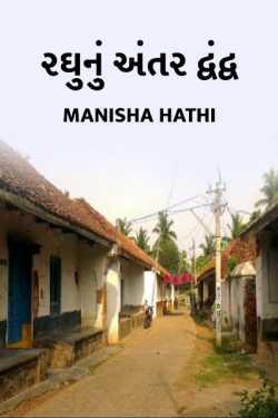 Raghu nu antar dwand by Manisha Hathi in Gujarati