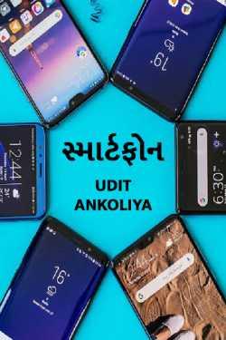Smartphone by Udit Ankoliya in Gujarati