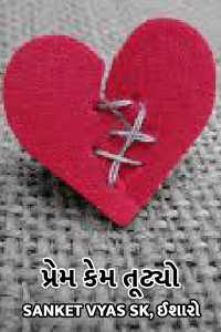 પ્રેમ કેમ તૂટ્યો... - ૧