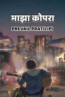 माझा कोपरा भाग पहेला मराठीत Prevail Pratilipi