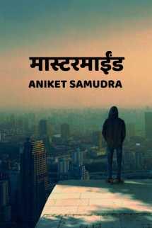 मास्टरमाईंड (भाग-१) मराठीत Aniket Samudra