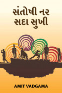 Amit vadgama દ્વારા સંતોષી નર સદા સુખી ગુજરાતીમાં
