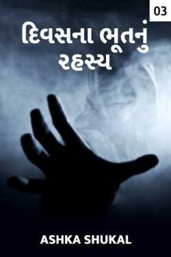 Divas na bhut nu rahasya - 3 by Ashka Shukal in Gujarati
