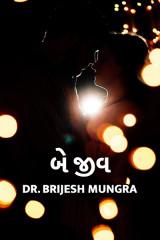 બે જીવ  by Dr. Brijesh Mungra in Gujarati