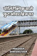 पॉलिटेक्निक वाले फुट ओवर ब्रिज पर - 1 बुक Pradeep Shrivastava द्वारा प्रकाशित हिंदी में
