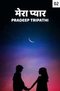 मेरा प्यार - 2 बुक pradeep Tripathi द्वारा प्रकाशित हिंदी में