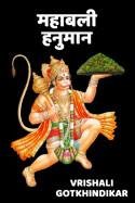 महाबली हनुमान मराठीत Vrishali Gotkhindikar