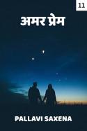 अमर प्रेम - 11 बुक Pallavi Saxena द्वारा प्रकाशित हिंदी में