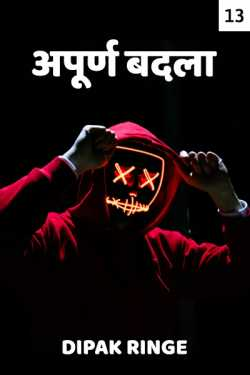 The incomplete revenge - 13 by Dipak Ringe ।बोलका स्पर्श। in Marathi