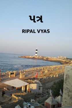 latter by Ripal Vyas in Gujarati