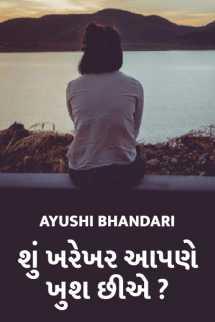 Ayushi Bhandari દ્વારા શું ખરેખર આપણે ખુશ છીએ? ગુજરાતીમાં