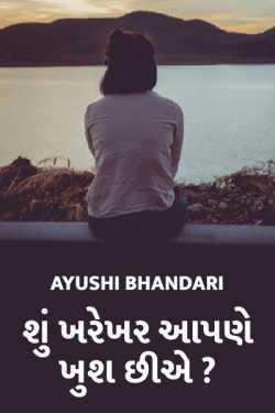 Shu Kharekhar aapne khush chhiae ? by Ayushi Bhandari in Gujarati