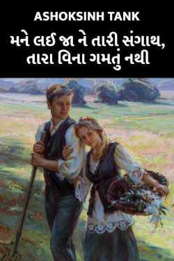 Mane laija ne tari sangath, Tara vina gamtu nathi by Ashoksinh Tank in Gujarati