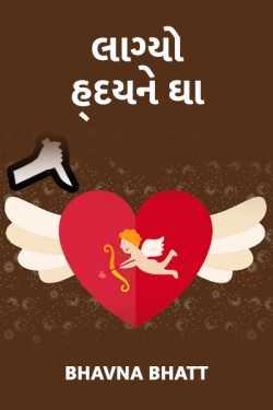 Lagyo hraday ne gha by Bhavna Bhatt in Gujarati
