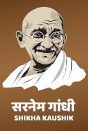 सरनेम गांधी बुक Shikha Kaushik द्वारा प्रकाशित हिंदी में