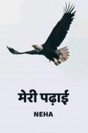 मेरी पढ़ाई - 1 बुक Neha द्वारा प्रकाशित हिंदी में