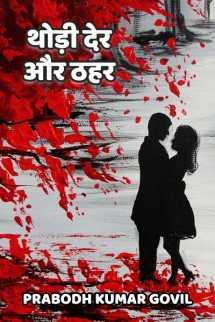 थोड़ी देर और ठहर बुक Prabodh Kumar Govil द्वारा प्रकाशित हिंदी में
