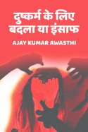 दुष्कर्म के लिए बदला या इंसाफ बुक Ajay Kumar Awasthi द्वारा प्रकाशित हिंदी में
