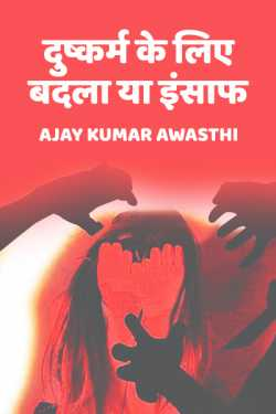 Dushkarm ke liye badla ya insaaf by Ajay Kumar Awasthi in Hindi
