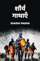 शौर्य गाथाएँ  by Shashi Padha in Hindi