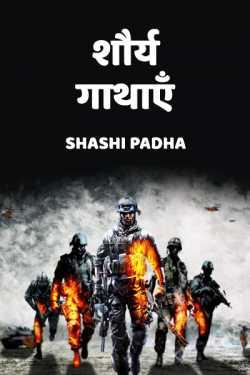 Shaurya Gathae By Shashi Padha in Hindi