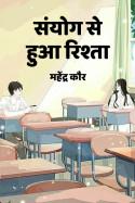 संयोग से हुआ रिश्ता बुक एमके कागदाना द्वारा प्रकाशित हिंदी में