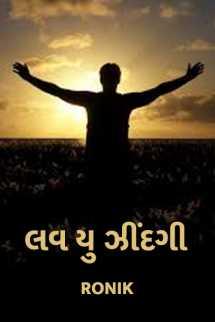 Ronik Patel દ્વારા લવ યુ ઝીંદગી ગુજરાતીમાં