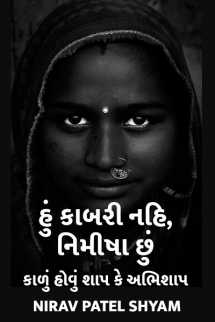 Nirav Patel SHYAM દ્વારા હું કાબરી નહિ, નિમીષા છું - કાળું હોવું શાપ કે અભિશાપ ગુજરાતીમાં