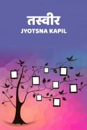 तस्वीर बुक ज्योत्सना कपिल द्वारा प्रकाशित हिंदी में