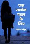 एक सार्थक पहल के लिए बुक राकेश सोहम् द्वारा प्रकाशित हिंदी में
