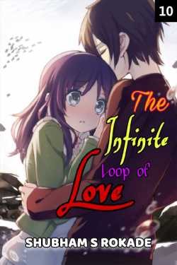 The Infinite Loop of Love - Last Part by Shubham S Rokade in Marathi