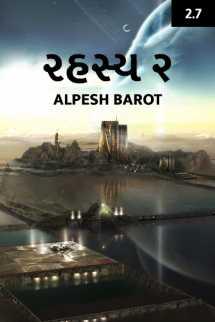 Alpesh Barot દ્વારા રહસ્ય - ૨.૭ ગુજરાતીમાં