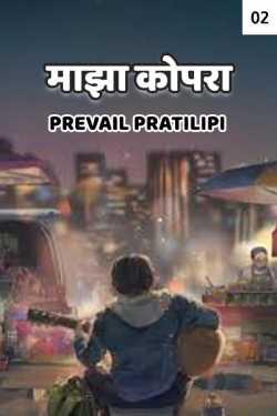 my corner - 2 by Prevail Pratilipi in Marathi