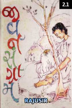 Jivan Sangram 2 By Rajusir in Gujarati