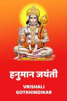 हनुमान जयंती मराठीत Vrishali Gotkhindikar