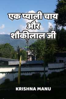 एक प्याली चाय और शौकीलाल जी - भाग-1 बुक Krishna manu द्वारा प्रकाशित हिंदी में