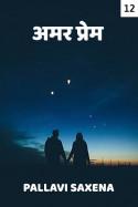 अमर प्रेम - 12 बुक Pallavi Saxena द्वारा प्रकाशित हिंदी में
