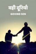 वही दूरियाँ बुक Govind Sen द्वारा प्रकाशित हिंदी में