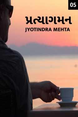 Pratyagaman Part 5 by Jyotindra Mehta in Gujarati
