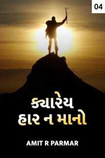 Amit R. Parmar દ્વારા ક્યારેય હાર ન માનો - 4 ગુજરાતીમાં