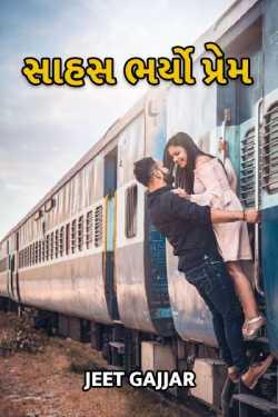 Saahas bharyo prem by Jeet Gajjar in Gujarati