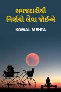Komal Mehta દ્વારા સમજદારી થી નિર્ણયો લેવા જોઈએ. ગુજરાતીમાં