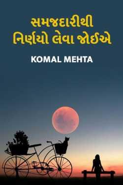 Samajdari thi nirnayo leva joiye by Komal Mehta in Gujarati