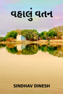 sindhav dinesh દ્વારા વહાલું વતન ગુજરાતીમાં